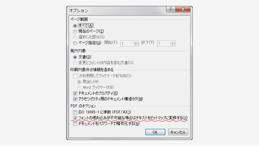 埋め込み フォント 保存 pdf powerpoint